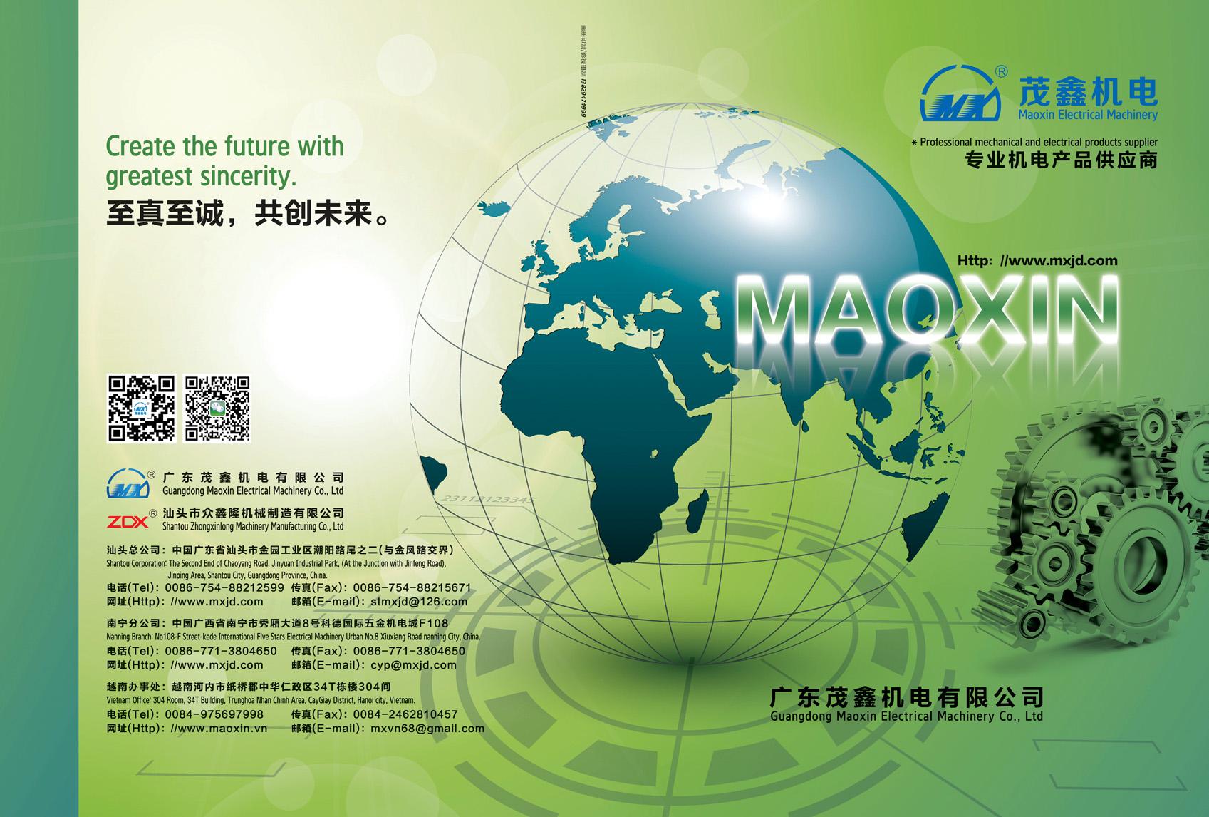 Guangdong Maoxin Electrical Machinery Co.,Ltd Main Image