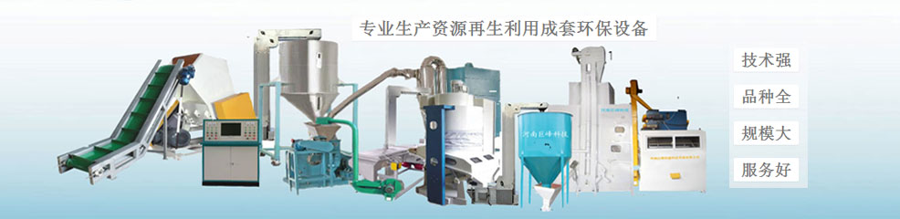 Henan Jufeng ECO technology Co., LTD Main Image