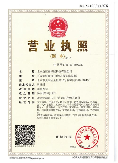Beijing Yihengtai Rubber Technology Co.,Ltd Main Image