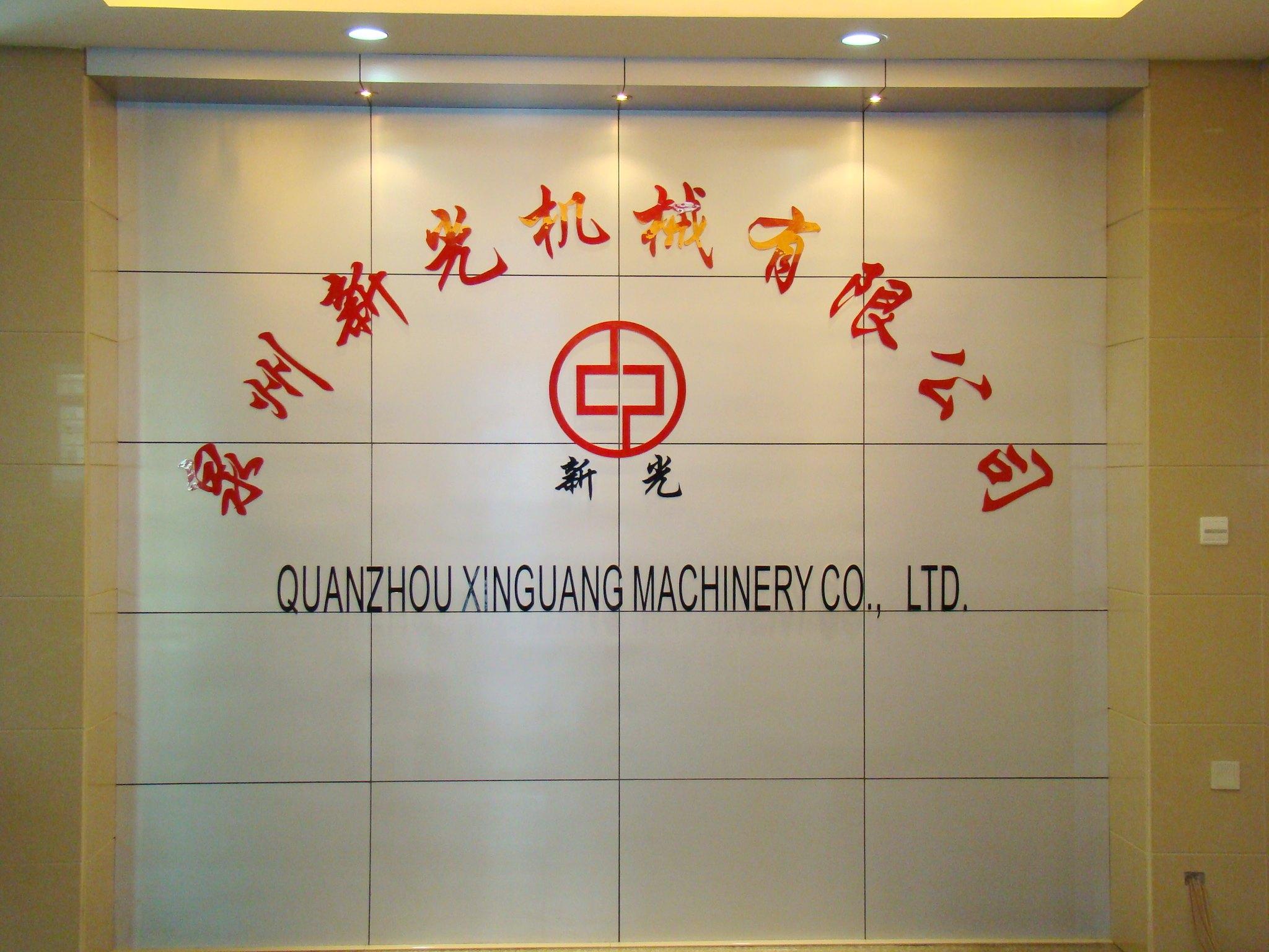 Quanzhou Xinguang Machinery Co., Ltd. Main Image