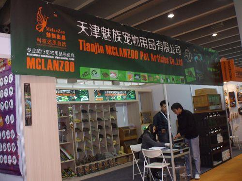 Tianjin Meizu Pet Articles Co., Ltd Main Image