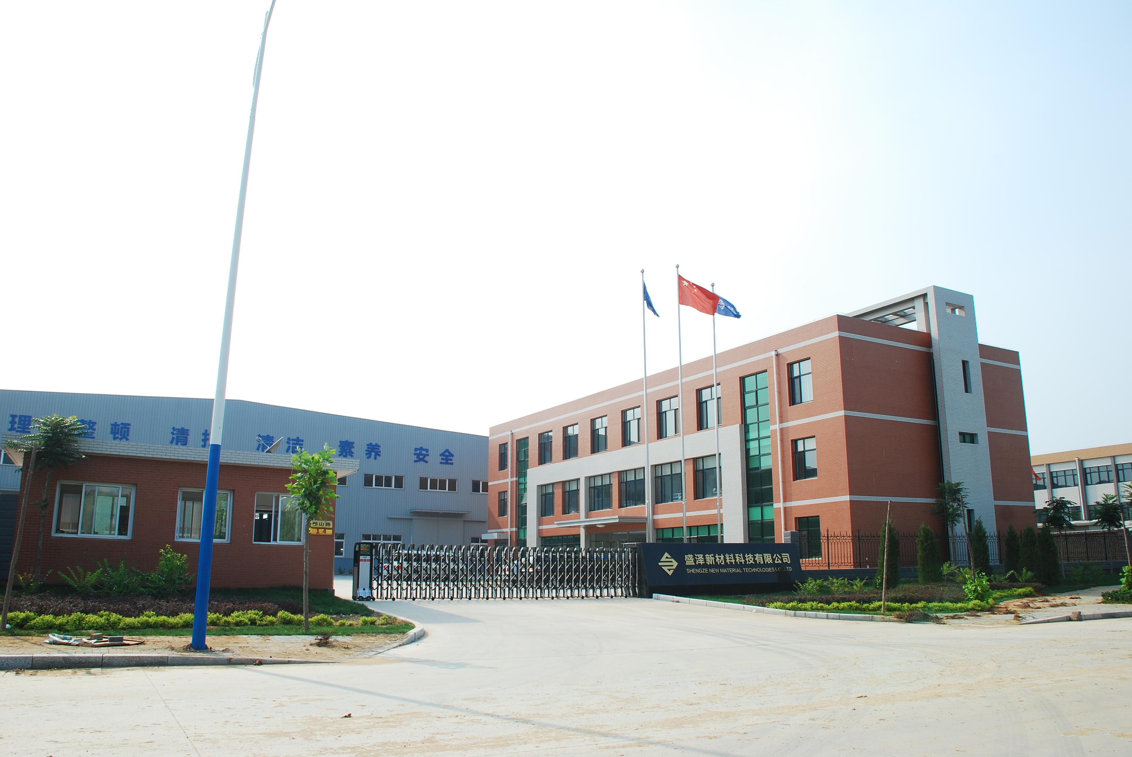 Qinhuangdao Shengze New Material Technology Co., Ltd. Main Image