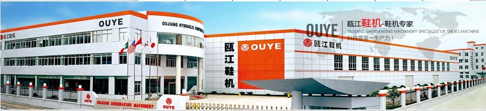 wenzhou oujiang huydralic machinery co.,ltd Main Image