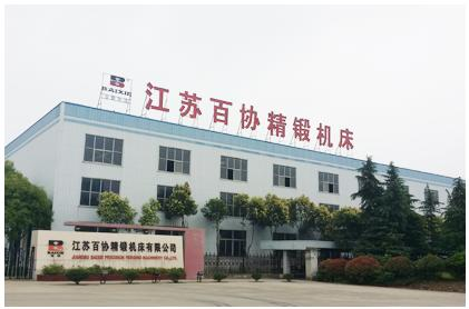 Jiangsu Baixie Precision Forging Machinery Co.,Ltd. Main Image