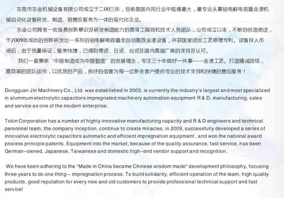 Dongguang Dongjin machinery co.,Ltd Main Image