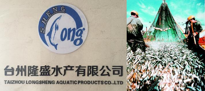 Taizhou Longsheng Aquatic Products Co.,Ltd. Main Image