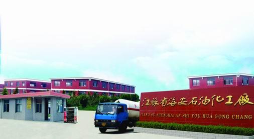Jiangsu Haian Petrochemical Plant Main Image