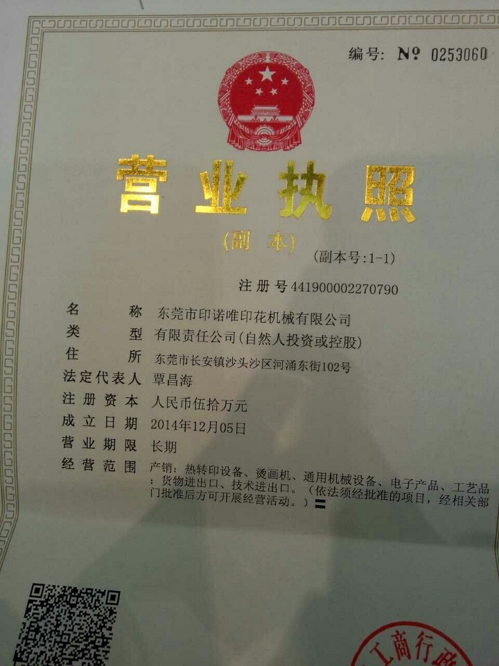 Dongguan Inv sublimation Machines Co.,Ltd Main Image