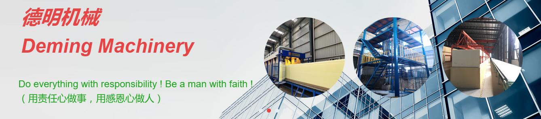 Putian Deming Machinery manufacturing Co., LTD Main Image