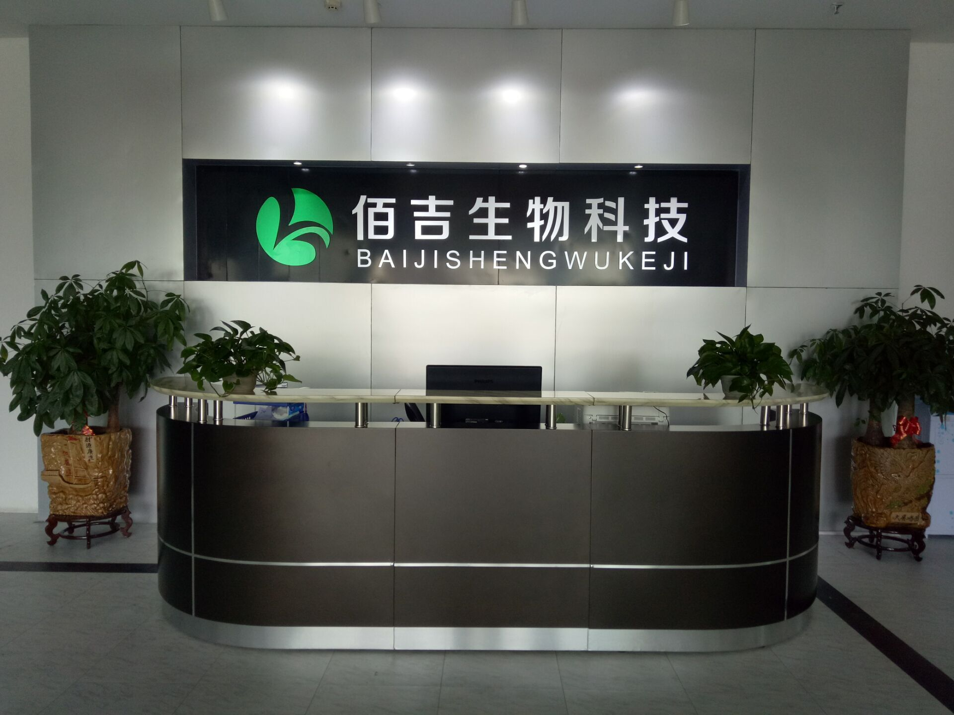 Guangzhou Baiji Biological Technology Co., Ltd. Main Image