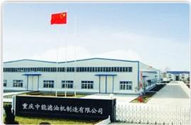Chongqing Zhongneng Oil Purifier Manufacture Co., Ltd. Main Image