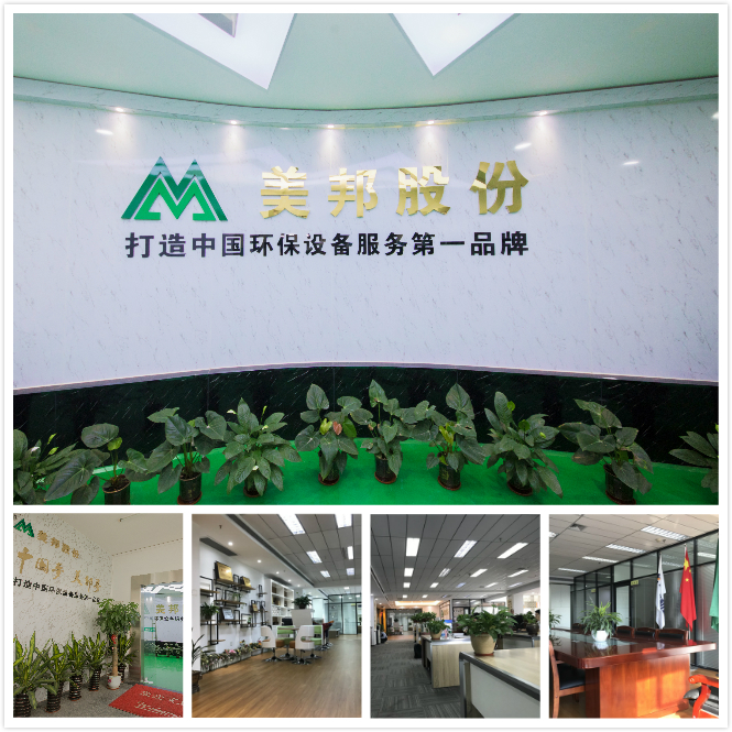 Meibang Enviroment and Protection Equipment Co Ltd Main Image