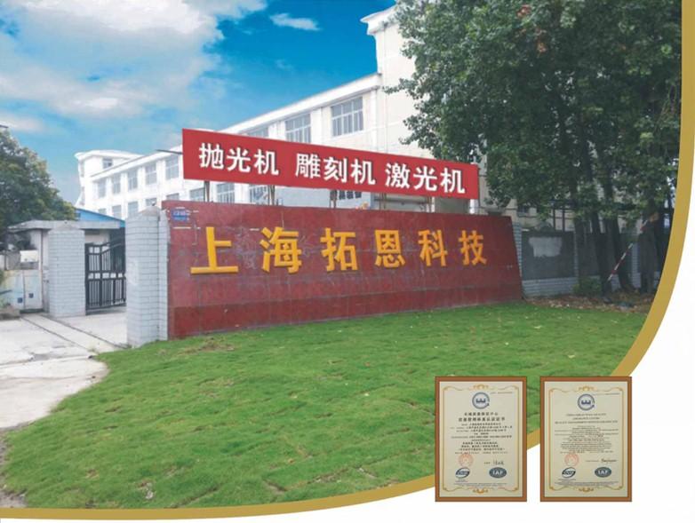 Shanghai Tallntech Machinery Manufactory Co., Ltd Main Image