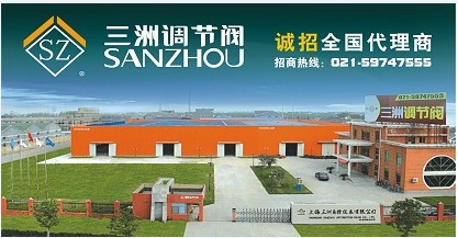 shanghai sanzhou automation dash co.ltd. Main Image
