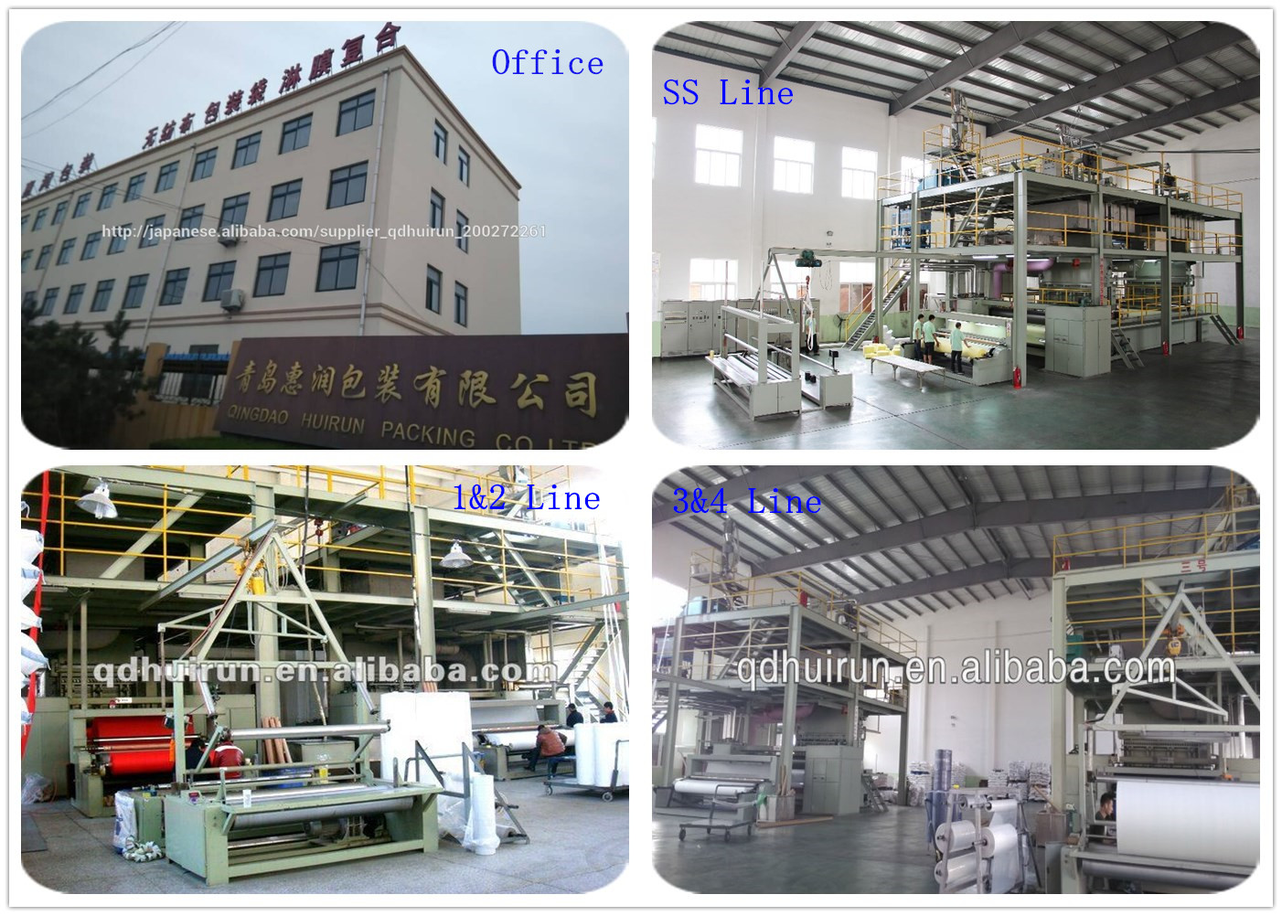 Qingdao Huirun Packing Co.,LTD Main Image