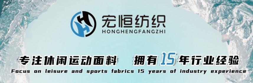 Hong Heng Textile Main Image