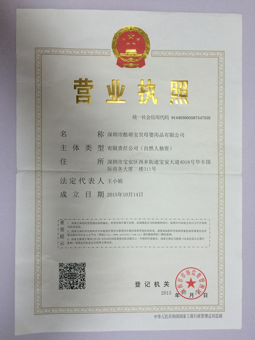 Shenzhen Kumeng Baby Maternal and Child Products Co.,Ltd Main Image