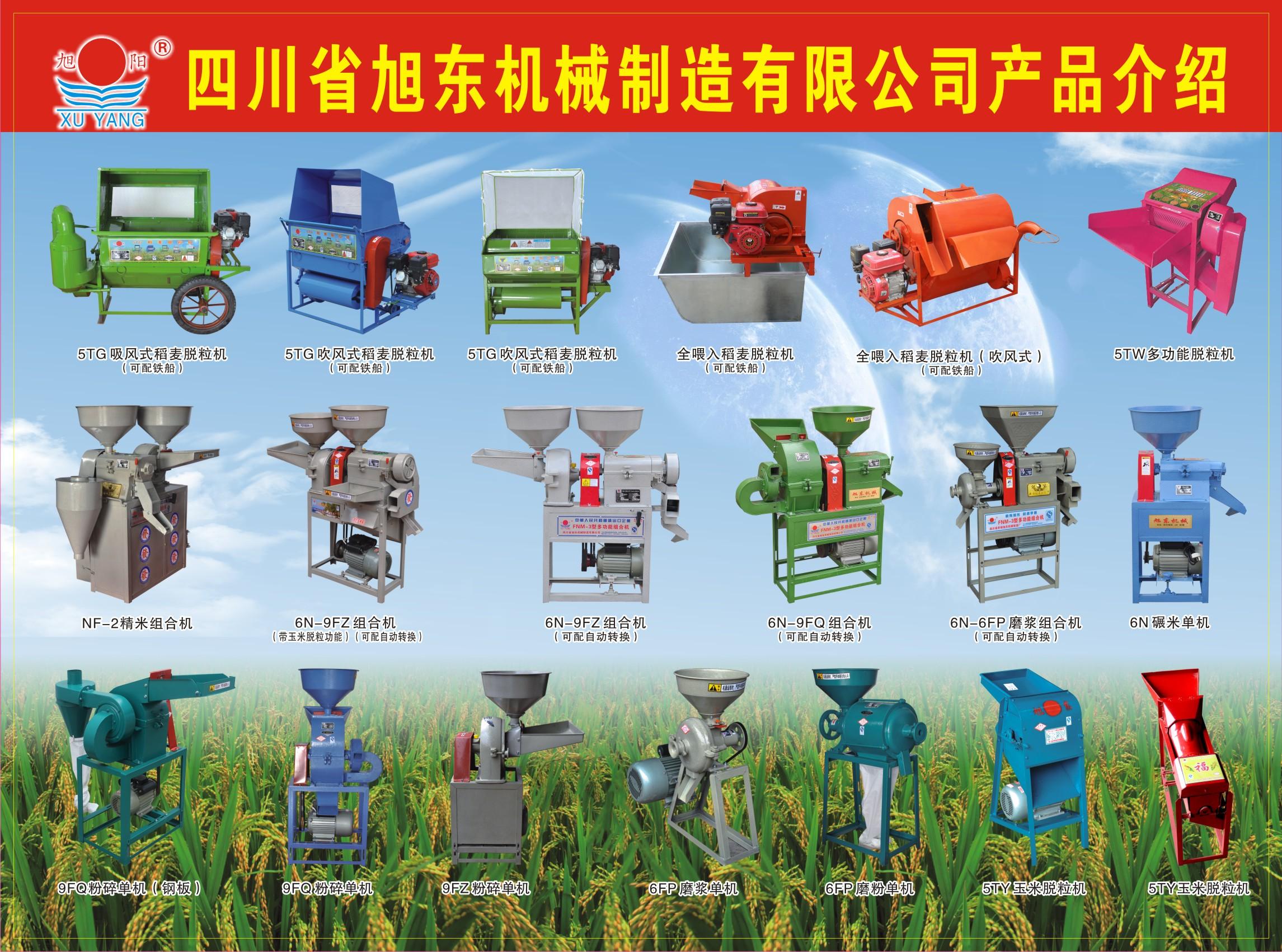 Sichuan Xudong Machinery Manufacturing Ci,Ltd Main Image