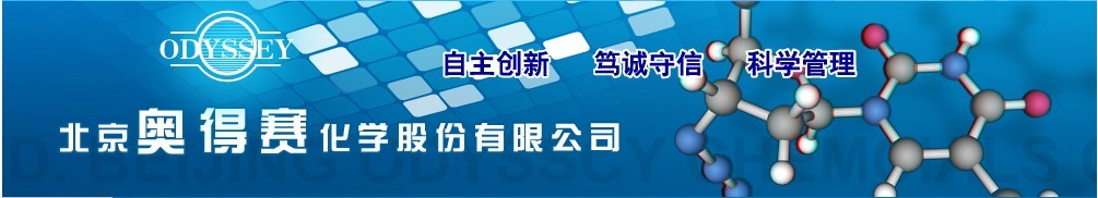 Beijing Odyssey Chemicals Co., Ltd. Main Image