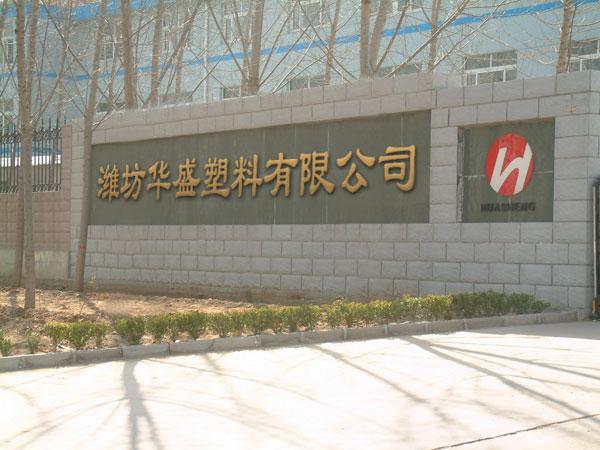 Weifang Huasheng Plastic Products co.,ltd Main Image