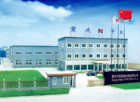 Chongqing Zhongneng Oil Purifier Manufacture CO., LTD Main Image