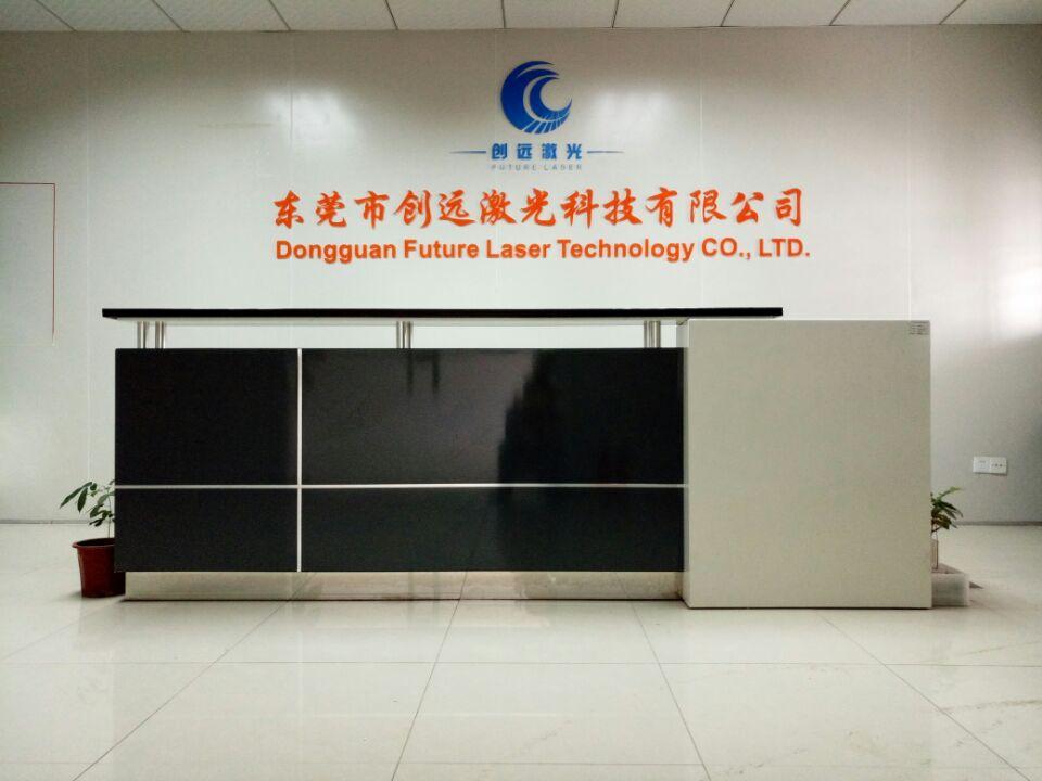 Dongguan Future Laser Technology CO., LTD. Main Image