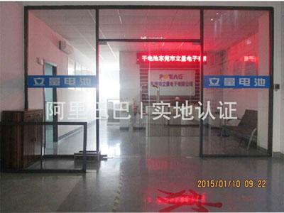 Dongguan Liliang Electronics Co., Ltd. Main Image