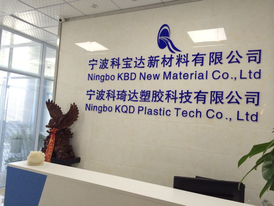 Ningbo KQD Plastic Tech Co.,Ltd Main Image