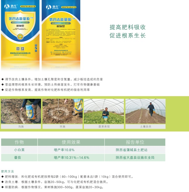 General Root Applied Series Fertilizer Rhizosphere Fertilization for Plants and Crops