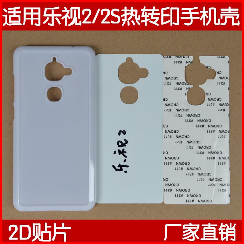 2D sublimation mobile case manufaturer for LeTV 2/LeTV2 PRO