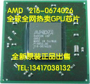 Original new AMD chips 216-0674026