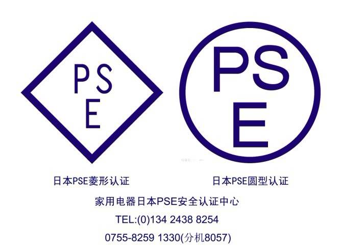 Provide Electric Japan Safety PSE testing and certification