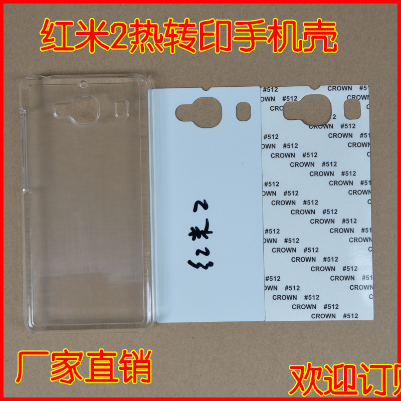 Wholesale 2d sublimation phone case for Xiaomi Hongmi 2 redmi 2 red rice 2 red mi