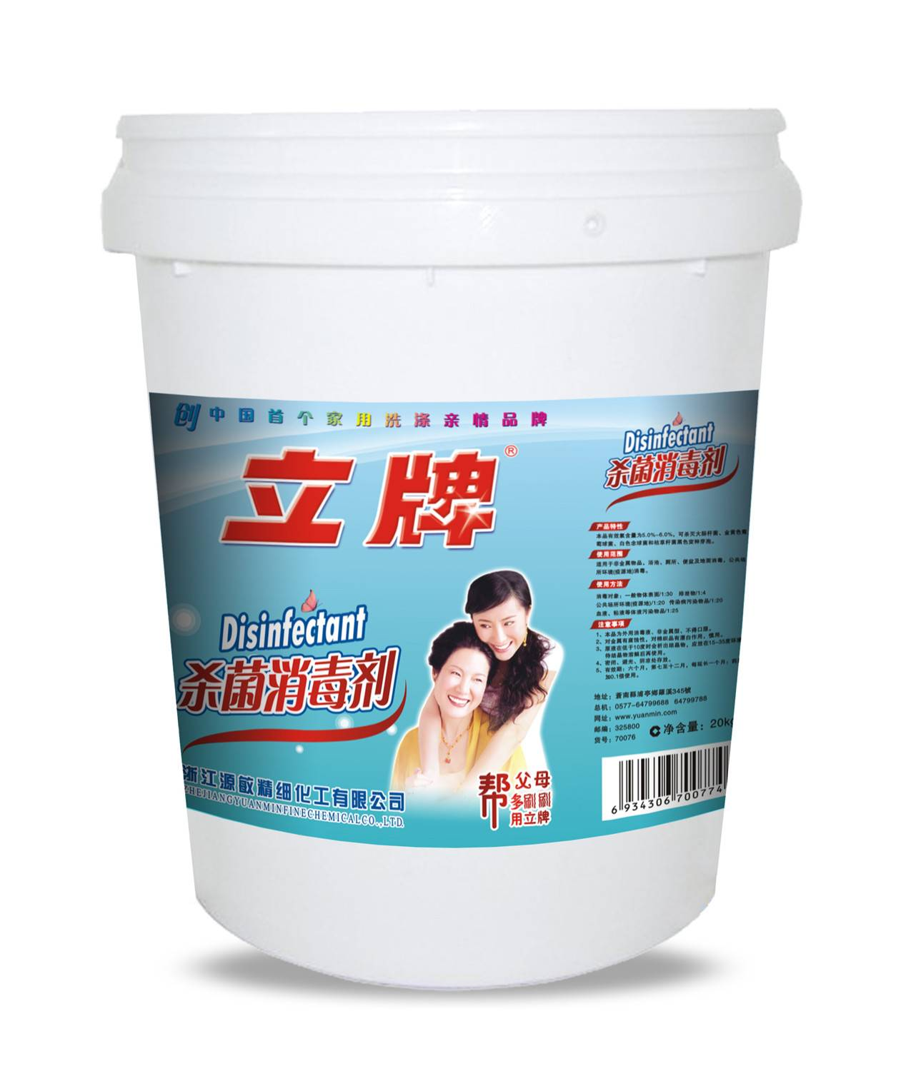 Disinfectant of 20kg, Suitable for External Use, OEM Orders are Accepted