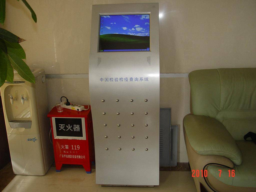 Touch Screen Kiosk