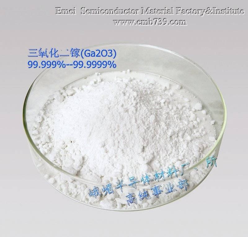 Gallium trioxide(Ga2O3) 5N-6N