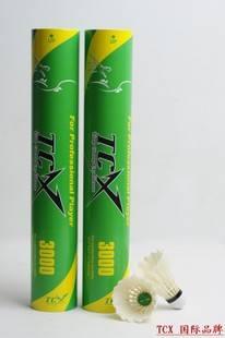 TCX3000 high level badminton shuttlecock