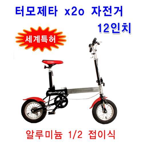 12inch folding bicycle,folding bike, termozeta x2o
