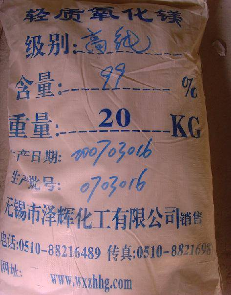 Sell Active 150 Magnesium Oxide