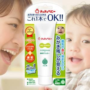 Japan Toothpaste for Babies Melon Taste 50g Wholesale