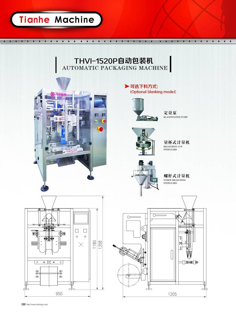 THVI-1520P AUTO PACKING MACHINE