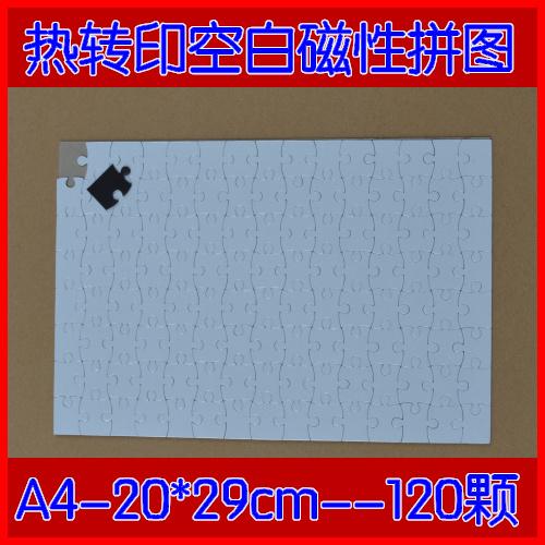 Customise Magnetism blank sublimation jigsaw puzzle