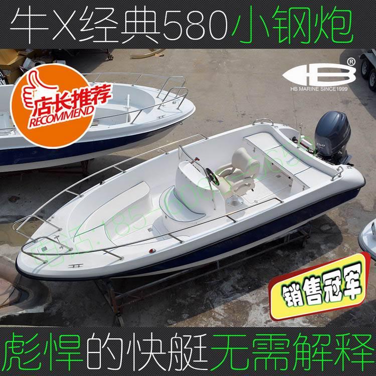 center sonsole 19ft open fiberglass speed boat