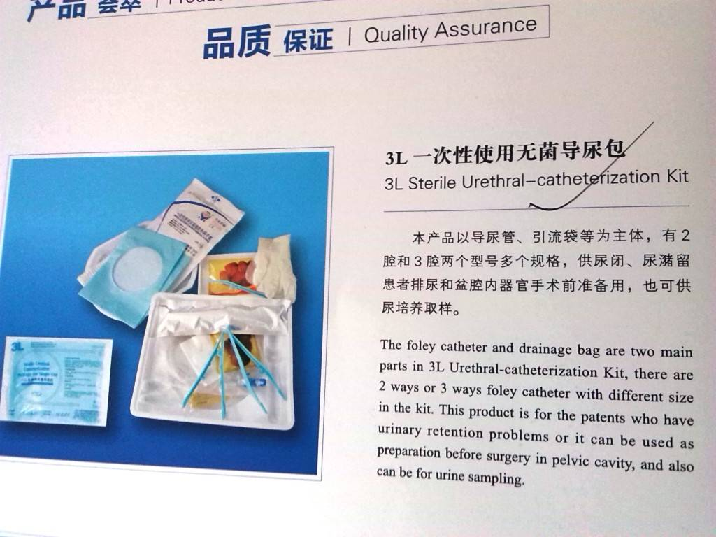 3L Sterile Urethral-catheterization Kit