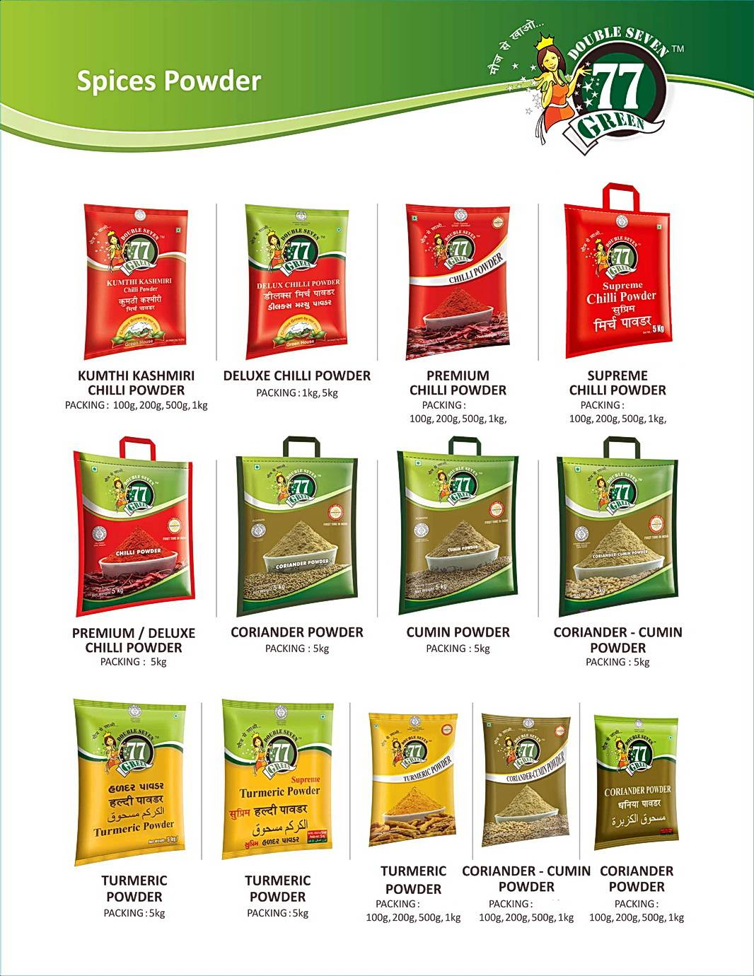 Sell spices masala