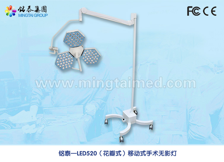 Mingtai LED720 LED520 petal model mobile surgery light