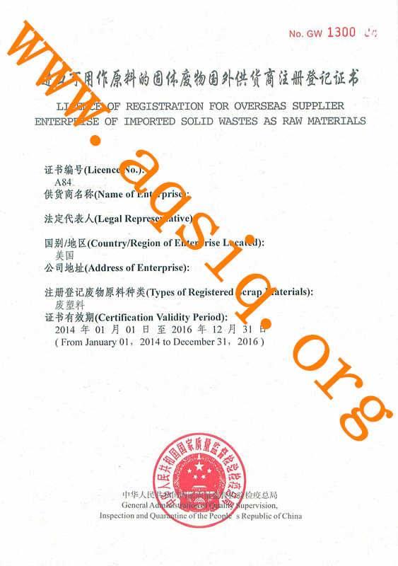 AQSIQ Certificate address change application