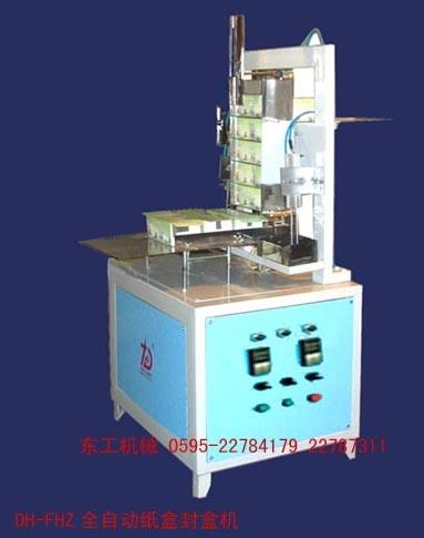 DH-FHZ Automatic Sealing Cardboard Box Machine