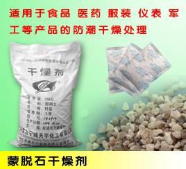 Montmorillonite desiccant granules for food clothing medicine