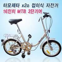 Termozeta X2o-folding Bike, Bicycle, sports. leisure